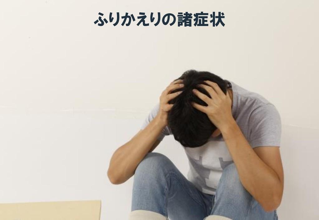ふりかえりの諸症状
