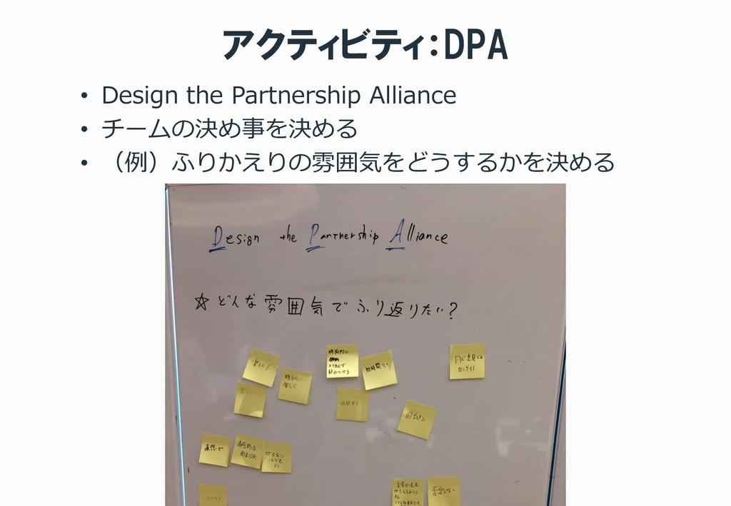 アクティビティ:DPA • Design the Partnership Alliance •...