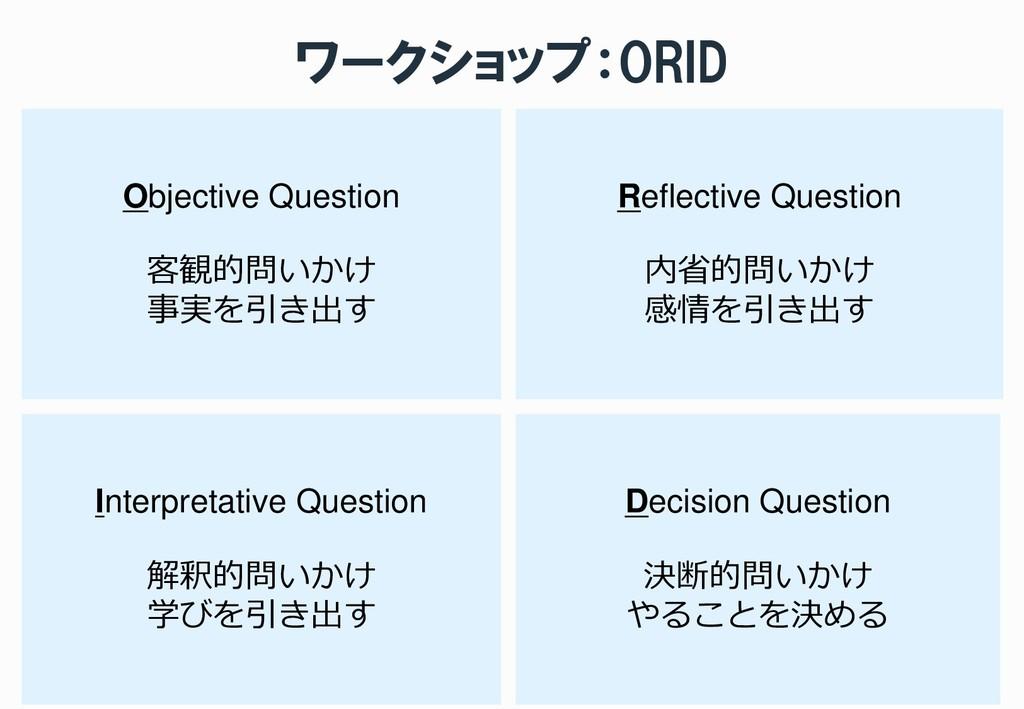 ワークショップ:ORID Objective Question 客観的問いかけ 事実を引き出す...