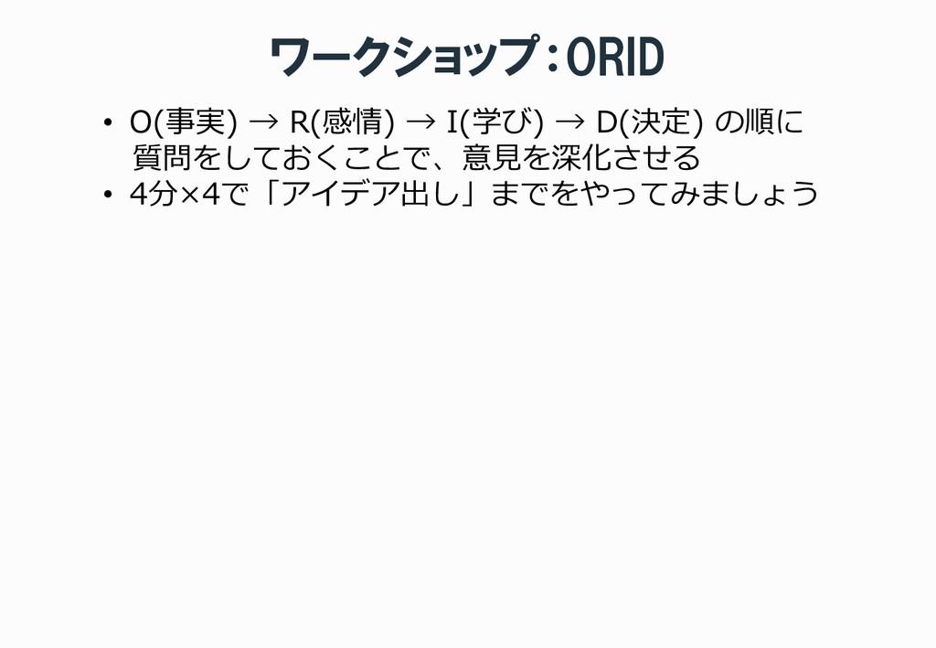 ワークショップ:ORID • O(事実) → R(感情) → I(学び) → D(決定) の順...
