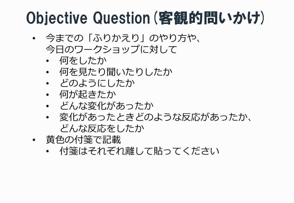 Objective Question(客観的問いかけ) • 今までの「ふりかえり」のやり方や、...