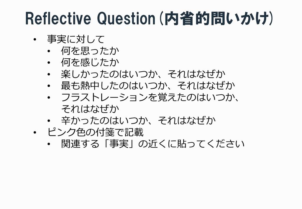 Reflective Question(内省的問いかけ) • 事実に対して • 何を思ったか ...