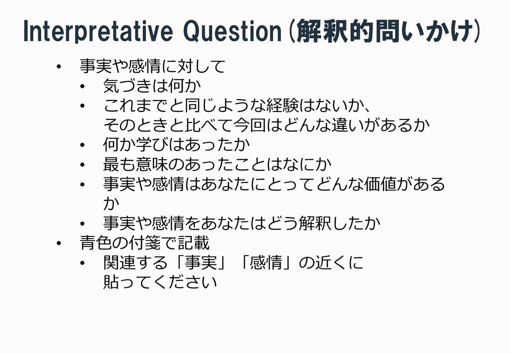 Interpretative Question(解釈的問いかけ) • 事実や感情に対して • ...
