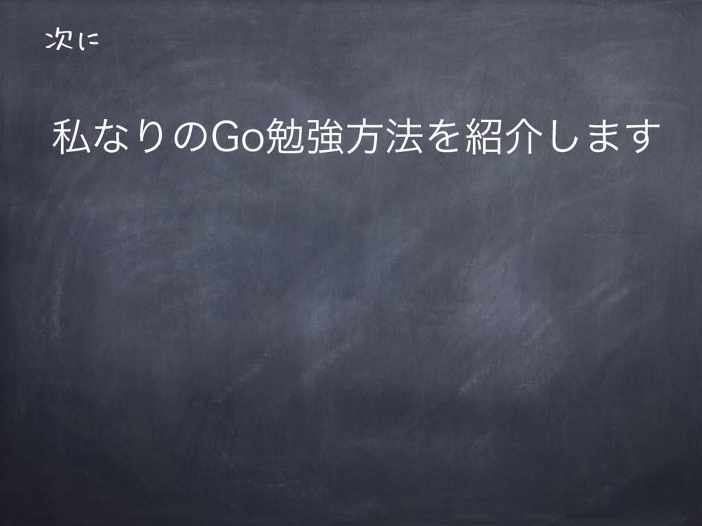 次に ࢲͳΓͷ(Pษڧํ๏Λհ͠·͢