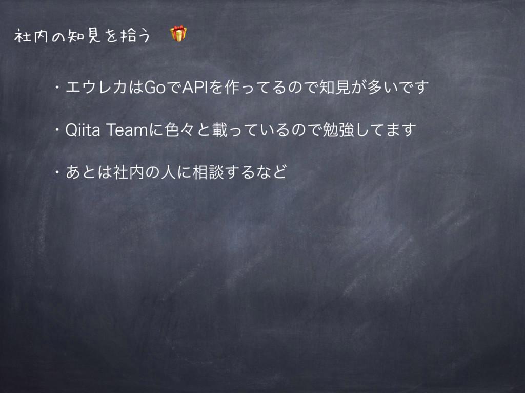"""ɾΤϨΧ(PͰ""""1*Λ࡞ͬͯΔͷͰݟ͕ଟ͍Ͱ͢ ɾ2JJUB5FBNʹ৭ʑͱࡌ͍ͬͯ..."""