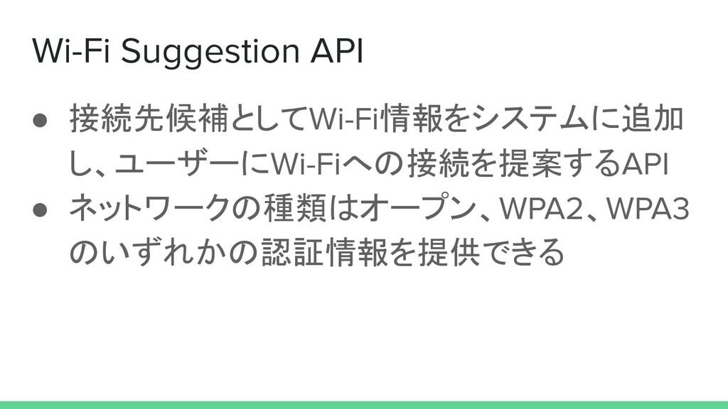 ● 接続先候補としてWi-Fi情報をシステムに追加 し、ユーザーにWi-Fiへの接続を提案する...