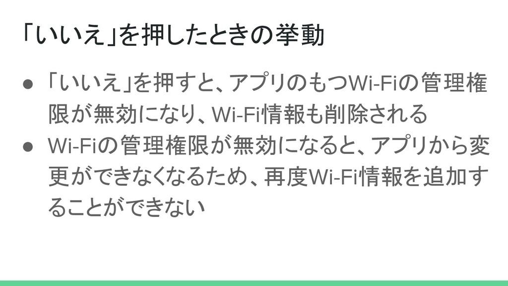 ● 「いいえ」を押すと、アプリのもつWi-Fiの管理権 限が無効になり、Wi-Fi情報も削除さ...