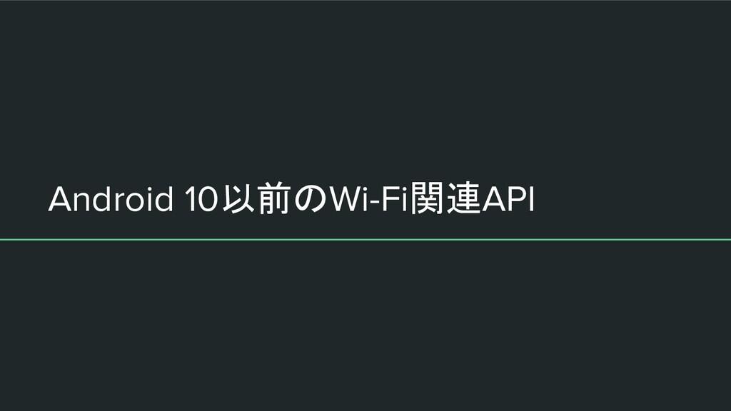 Android 10以前のWi-Fi関連API