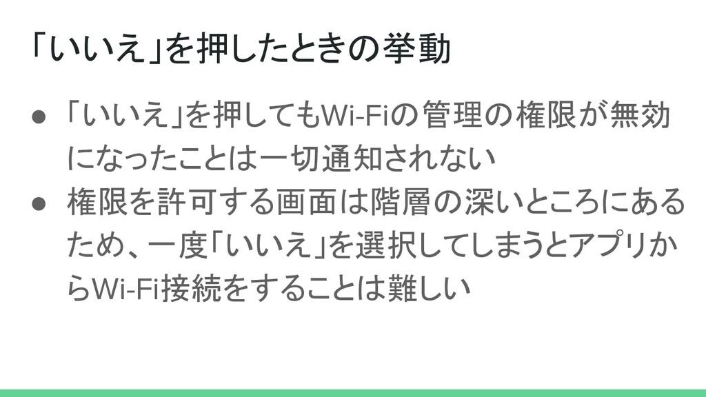 ● 「いいえ」を押してもWi-Fiの管理の権限が無効 になったことは一切通知されない ● 権限...