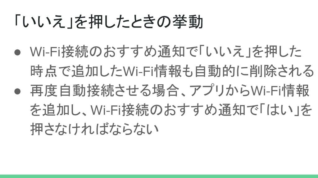 ● Wi-Fi接続のおすすめ通知で「いいえ」を押した 時点で追加したWi-Fi情報も自動的に削...