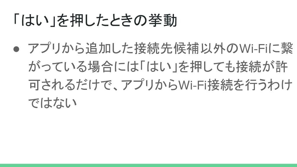 ● アプリから追加した接続先候補以外のWi-Fiに繋 がっている場合には「はい」を押しても接続...