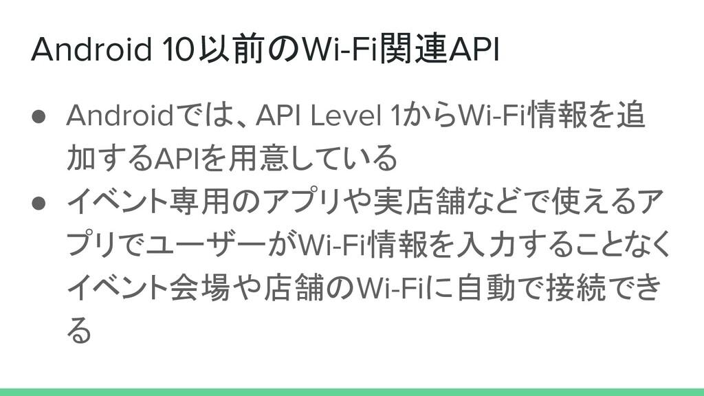 ● Androidでは、API Level 1からWi-Fi情報を追 加するAPIを用意してい...