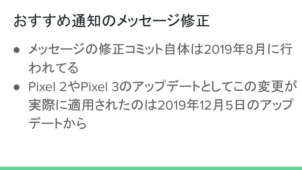 ● メッセージの修正コミット自体は2019年8月に行 われてる ● Pixel 2やPixel...