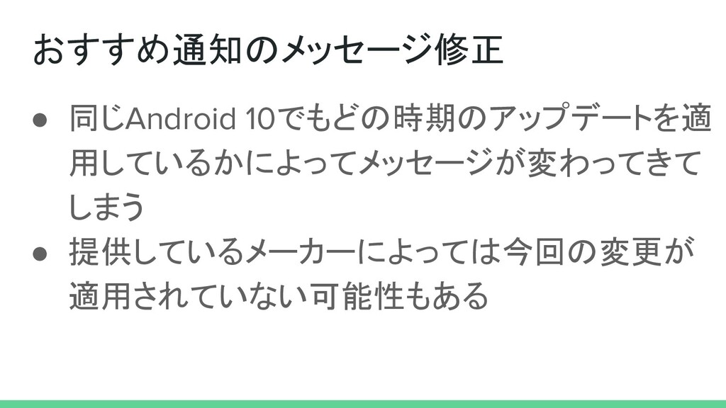 ● 同じAndroid 10でもどの時期のアップデートを適 用しているかによってメッセージが変...