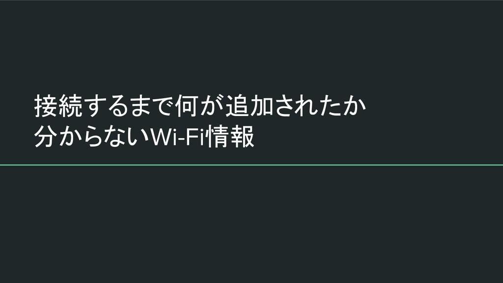 接続するまで何が追加されたか 分からないWi-Fi情報