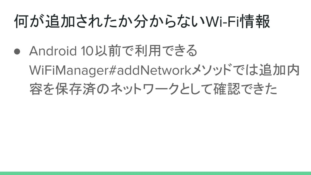 ● Android 10以前で利用できる WiFiManager#addNetworkメソッド...