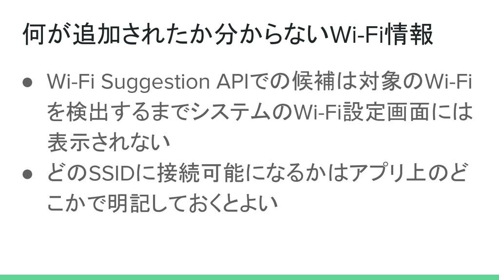 ● Wi-Fi Suggestion APIでの候補は対象のWi-Fi を検出するまでシステム...