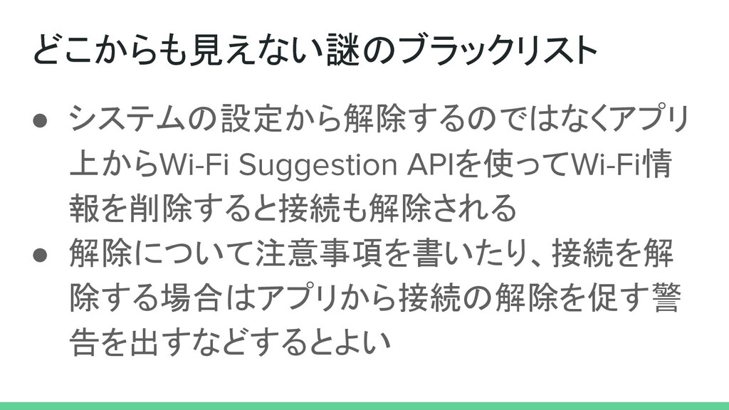 ● システムの設定から解除するのではなくアプリ 上からWi-Fi Suggestion API...