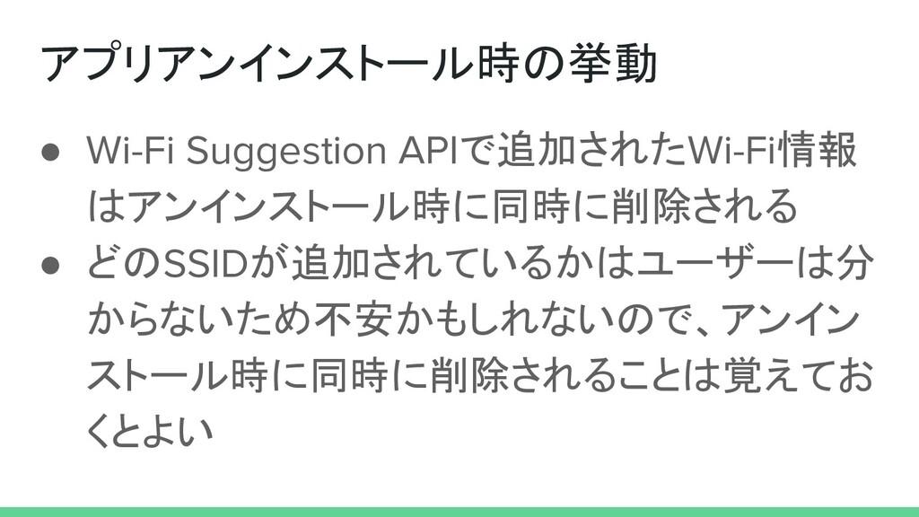 ● Wi-Fi Suggestion APIで追加されたWi-Fi情報 はアンインストール時に...