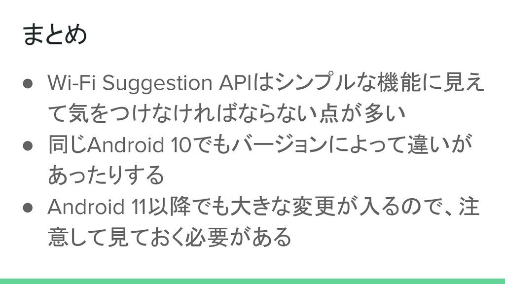 ● Wi-Fi Suggestion APIはシンプルな機能に見え て気をつけなければならない...