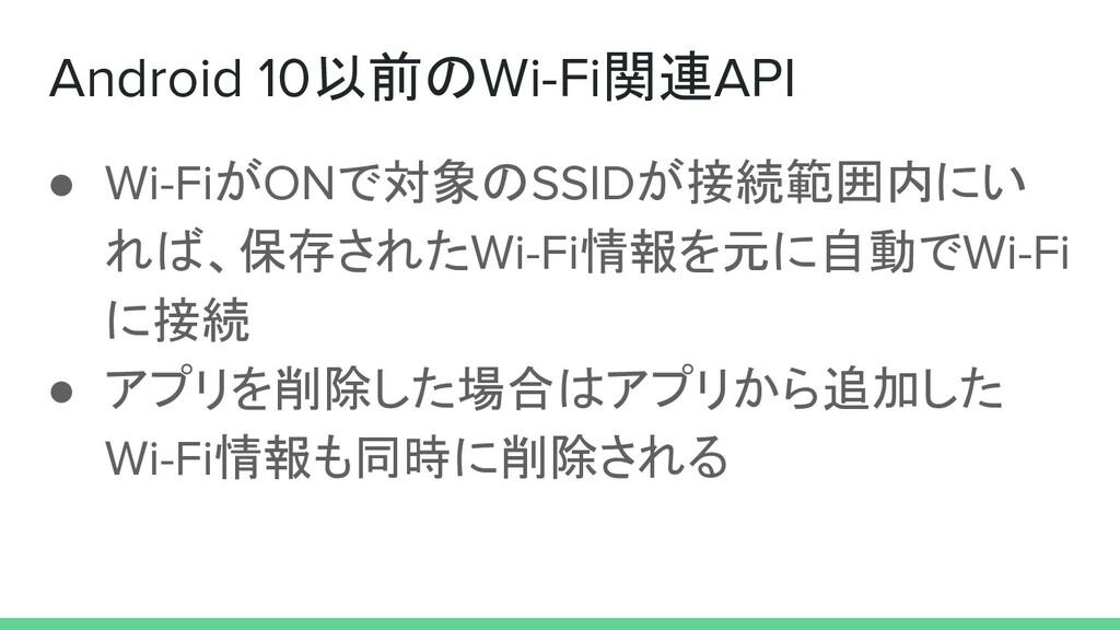 ● Wi-FiがONで対象のSSIDが接続範囲内にい れば、保存されたWi-Fi情報を元に自動...