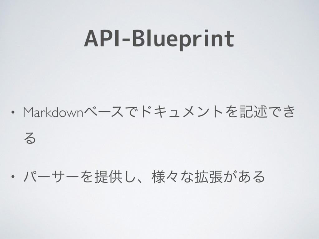 API-Blueprint • MarkdownϕʔεͰυΩϡϝϯτΛهड़Ͱ͖ Δ • ύʔα...