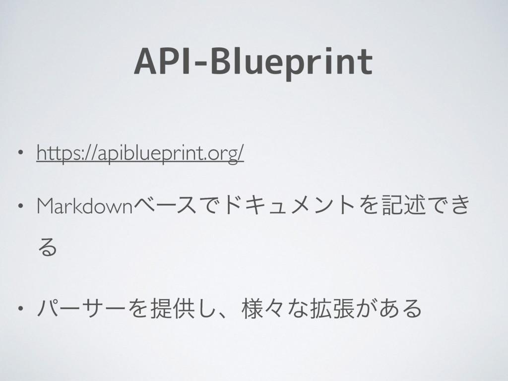 API-Blueprint • https://apiblueprint.org/ • Mar...