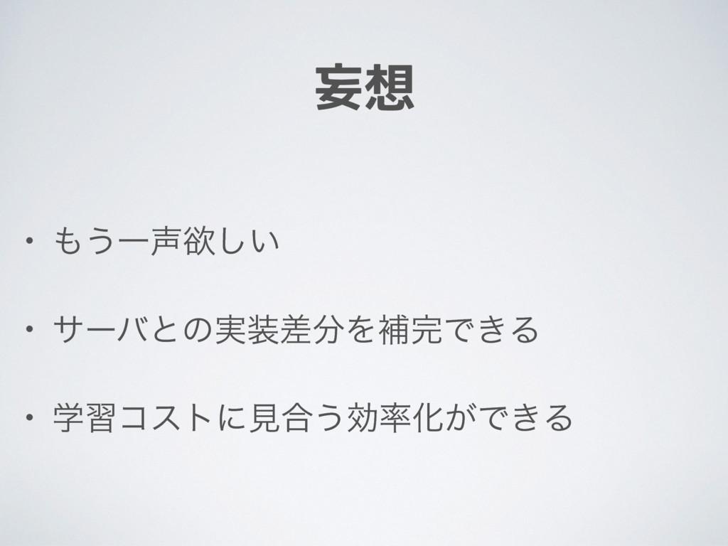 妄想 • ͏Ұཉ͍͠ • αʔόͱͷ࣮ࠩΛิͰ͖Δ • ֶशίετʹݟ߹͏ޮԽ͕Ͱ...