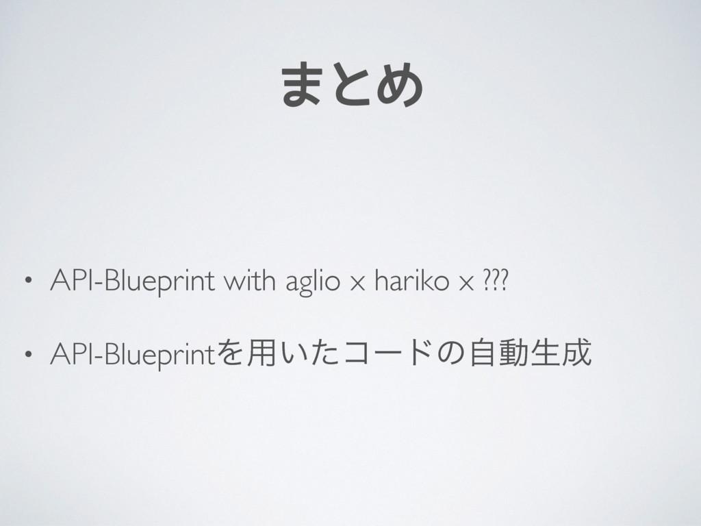まとめ • API-Blueprint with aglio x hariko x ??? •...