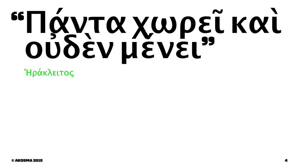 """""""Πάντα χωρεῖ καὶ οὐδὲν μένει"""" Ἡράκλειτος © akos..."""