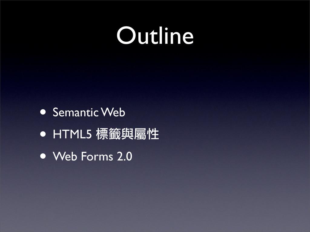 Outline • Semantic Web • HTML5 ᅺᜀၾ᙮ • Web Form...