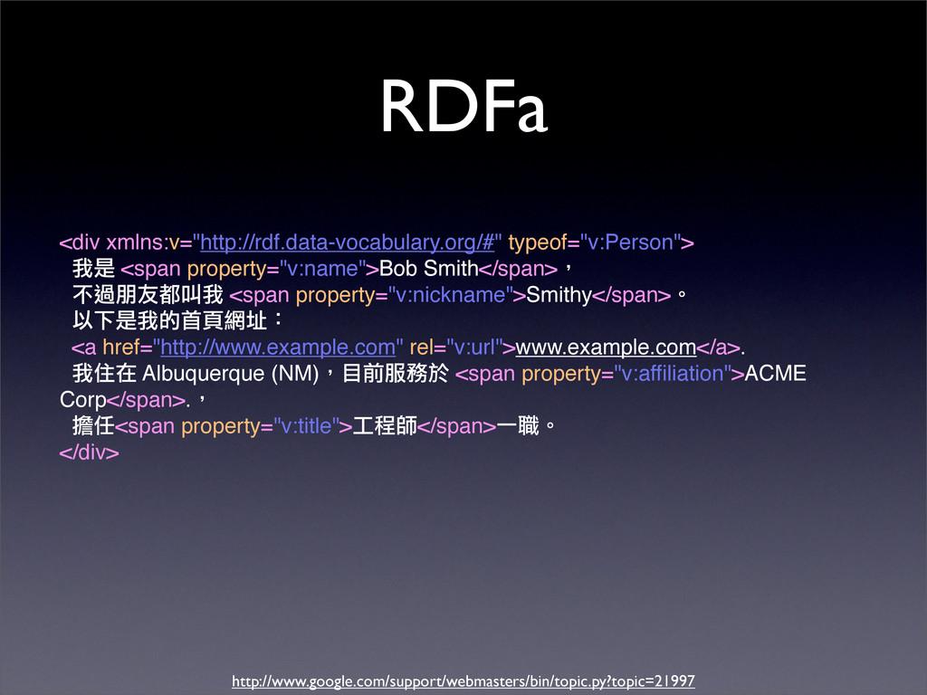"""RDFa <div xmlns:v=""""http://rdf.data-vocabulary.o..."""