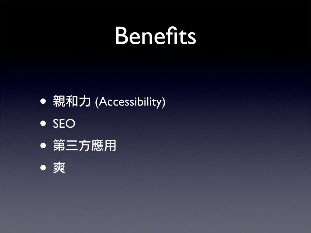 Benefits • ፋձɢ (Accessibility) • SEO • ୋɧ˙Ꮠ͜ • ଗ
