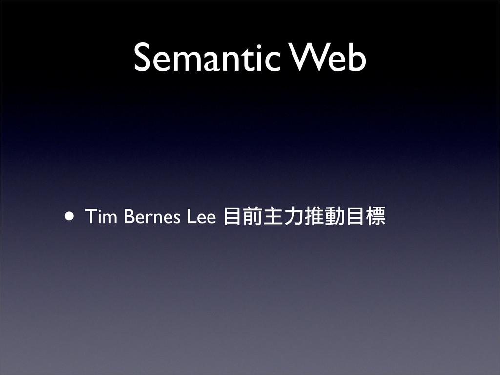 Semantic Web • Tim Bernes Lee ͦۃ˴ɢપਗͦᅺ