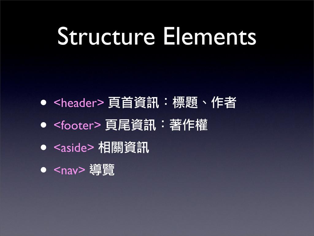 Structure Elements • <header> ࠫ༟ৃjᅺᕚeЪ٫ • <foo...
