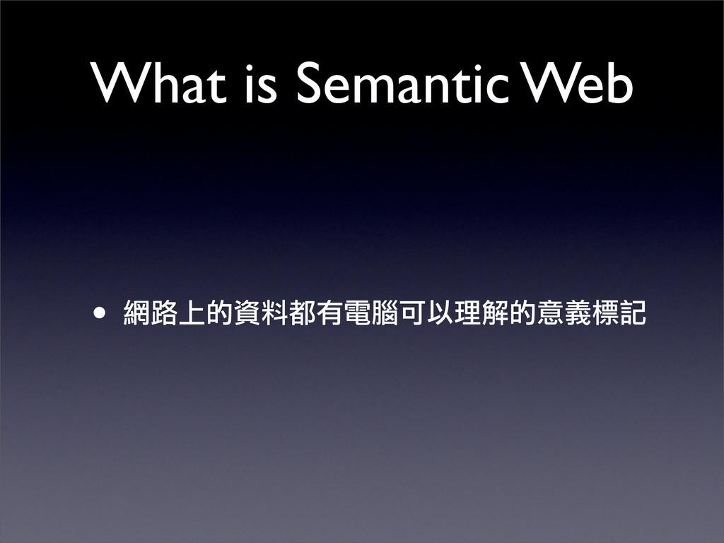 What is Semantic Web • ၣ༩ɪٙ༟ࣘேϞཥ໘̙˸ଣ༆ٙจ່ᅺা