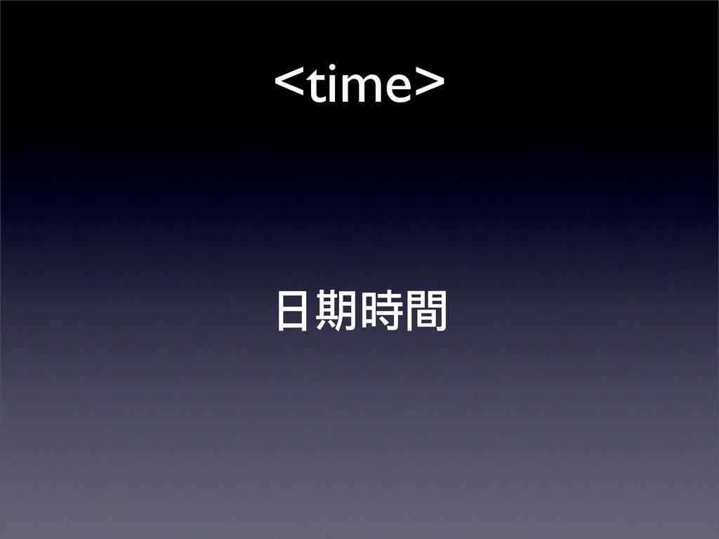 <time> ˚ಂࣛග