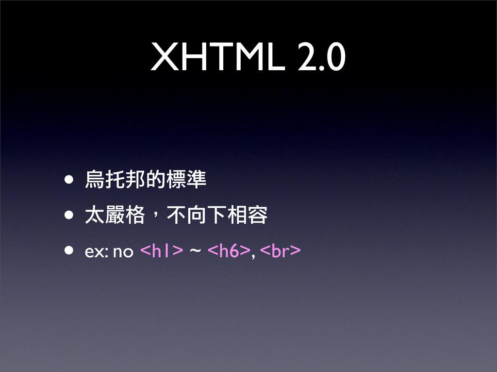 XHTML 2.0 • ढϖԞٙᅺ • ˄ᘌࣸdʔΣɨ • ex: no <h1> ~ ...