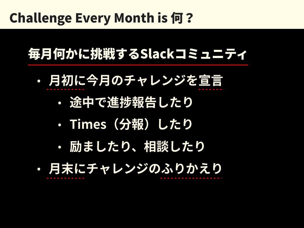 Challenge Every Month is 何? 毎⽉何かに挑戦するSlackコミュニテ...