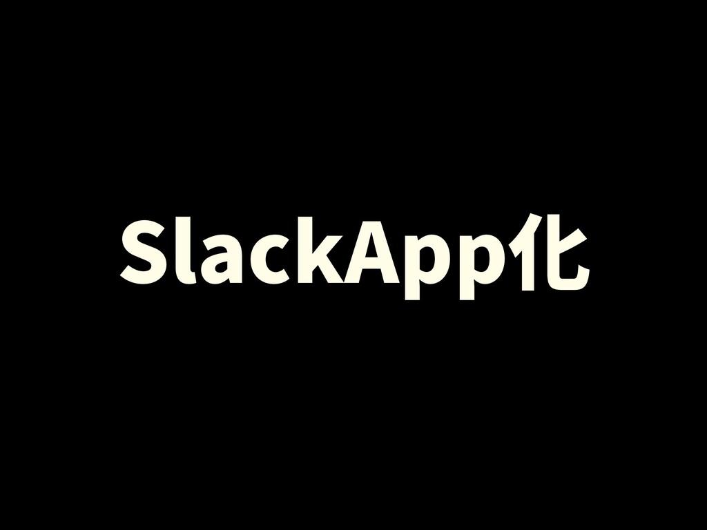 SlackApp化