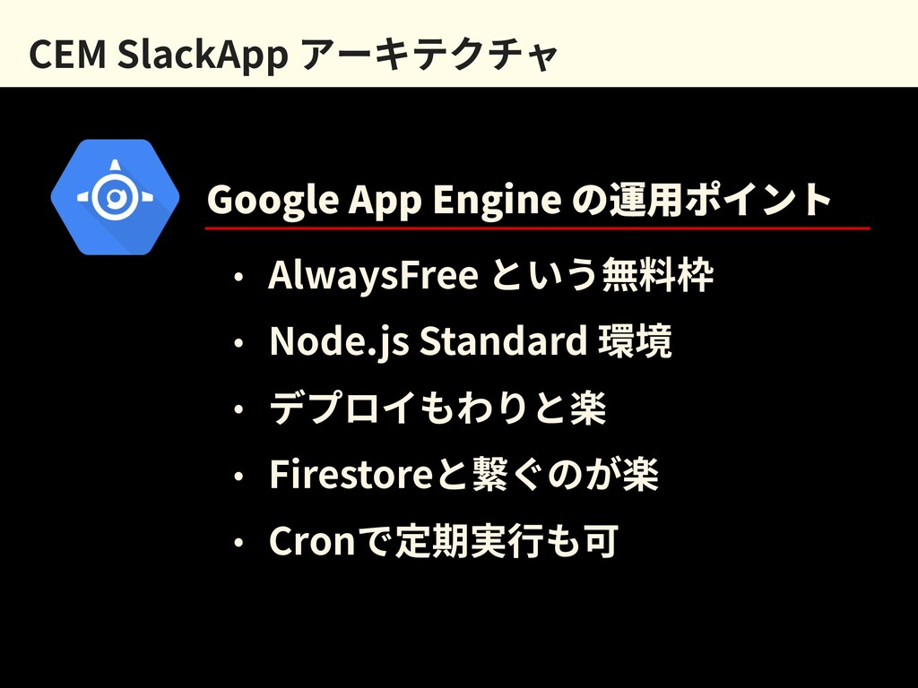 CEM SlackApp アーキテクチャ Google App Engine の運⽤ポイント ...