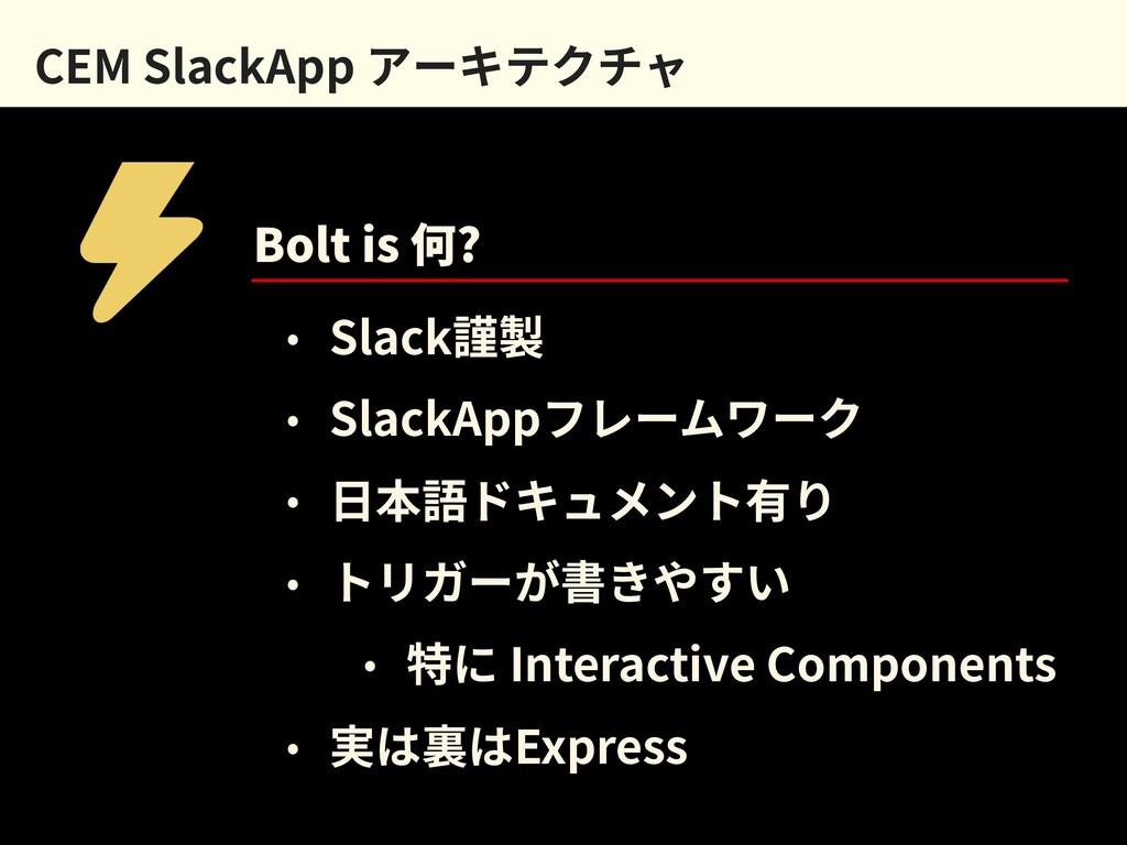 CEM SlackApp アーキテクチャ Bolt is 何? • Slack謹製 • Sla...