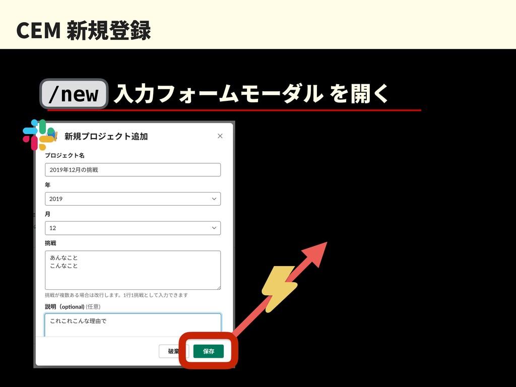 CEM 新規登録 /new ⼊⼒フォームモーダル を開く