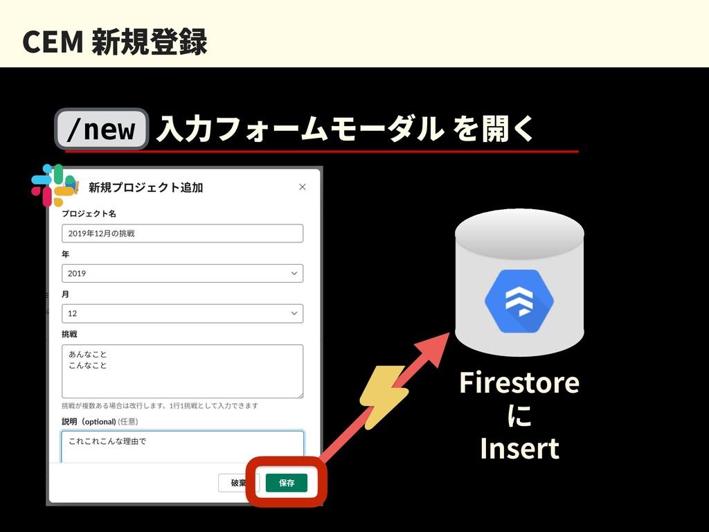 CEM 新規登録 /new ⼊⼒フォームモーダル を開く Firestore に Insert