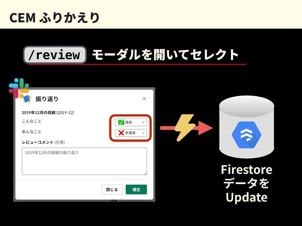 CEM ふりかえり /review モーダルを開いてセレクト Firestore データを U...