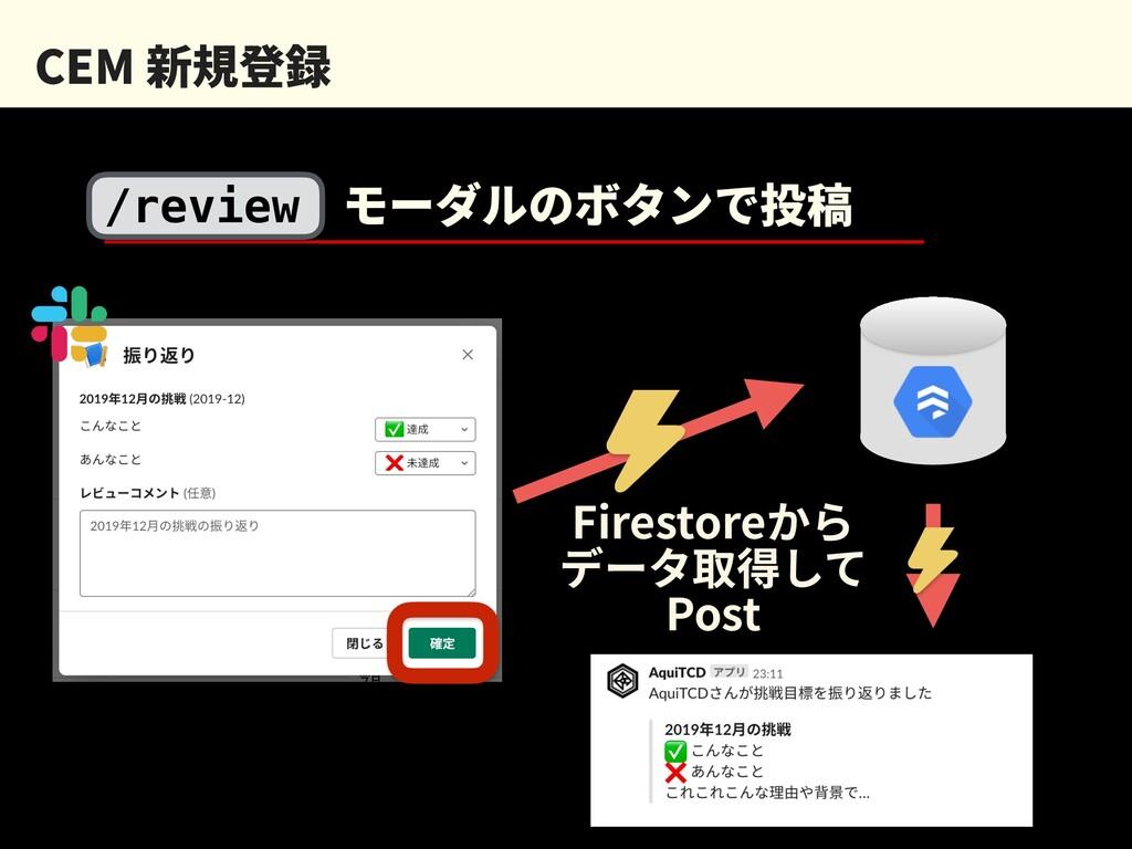 CEM 新規登録 Firestoreから データ取得して Post /review モーダルの...