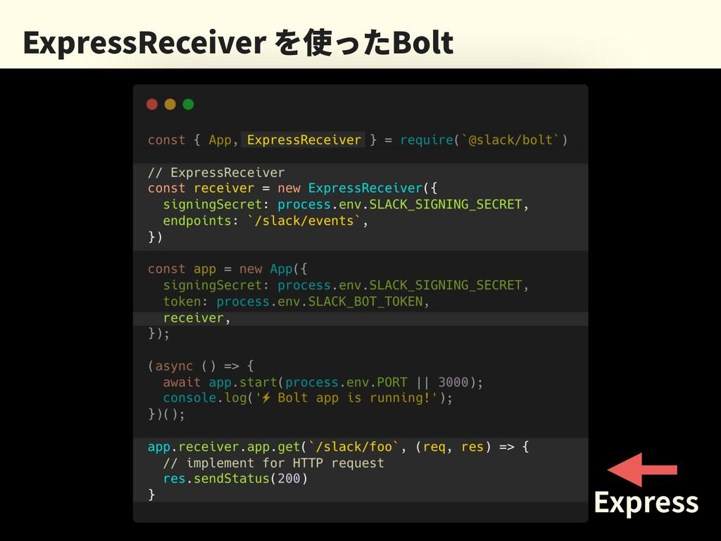 ExpressReceiver を使ったBolt Express