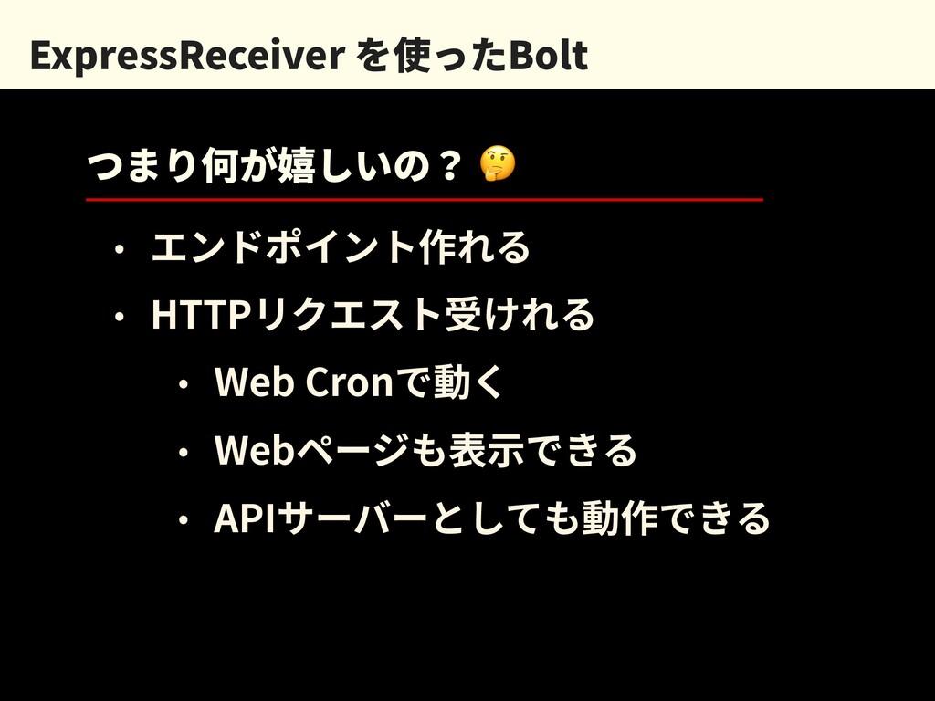 ExpressReceiver を使ったBolt つまり何が嬉しいの?  • エンドポイント作...
