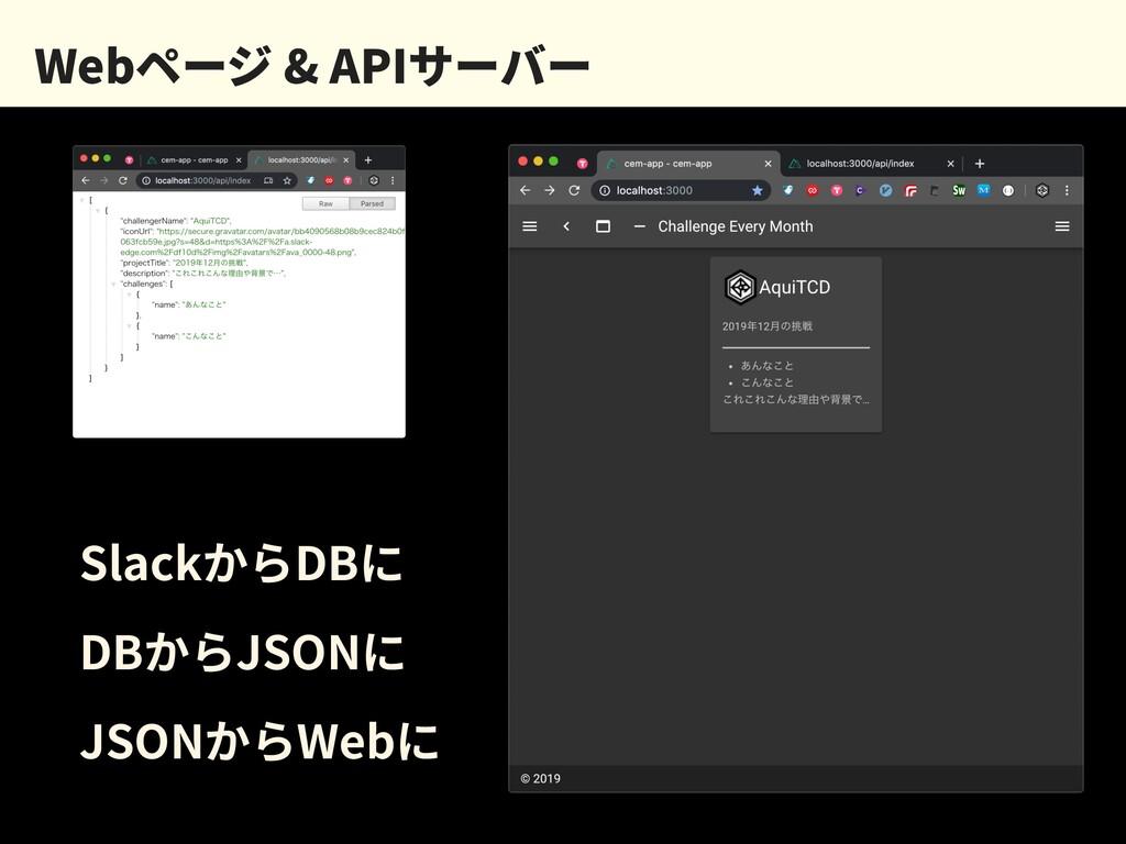 Webページ & APIサーバー SlackからDBに DBからJSONに JSONからWebに