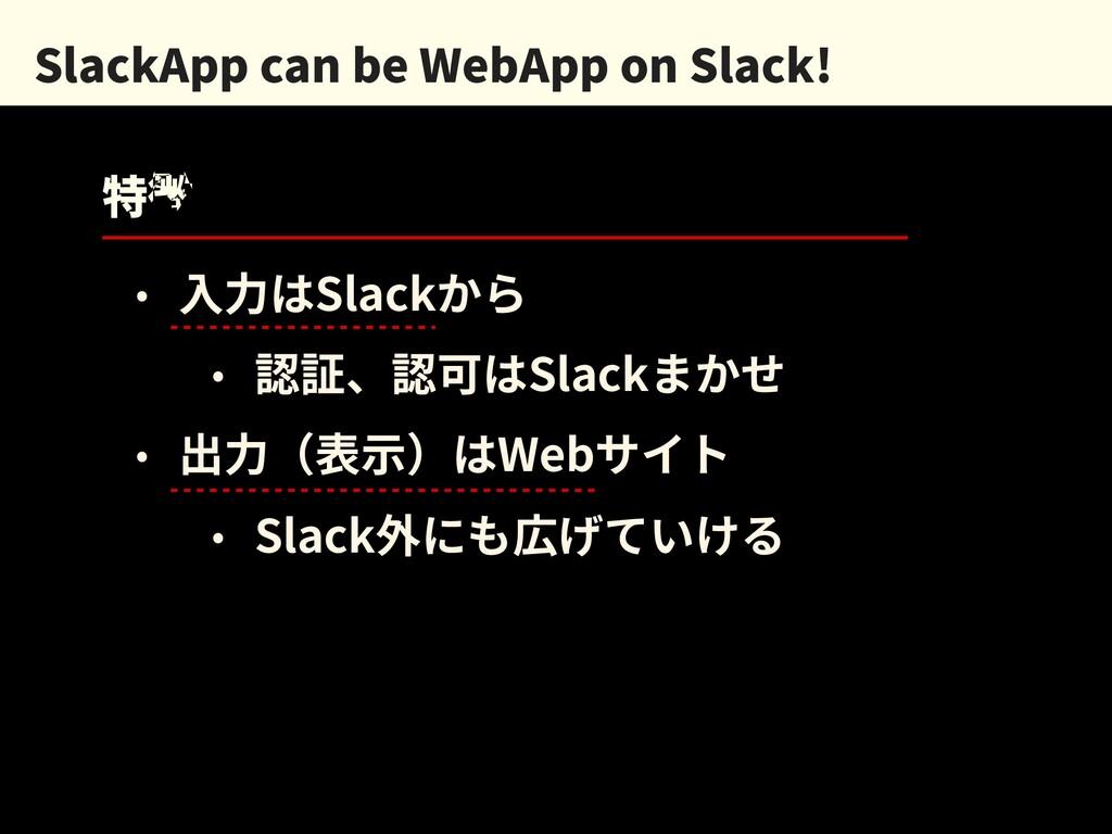 SlackApp can be WebApp on Slack! 特徴 • ⼊⼒はSlackか...